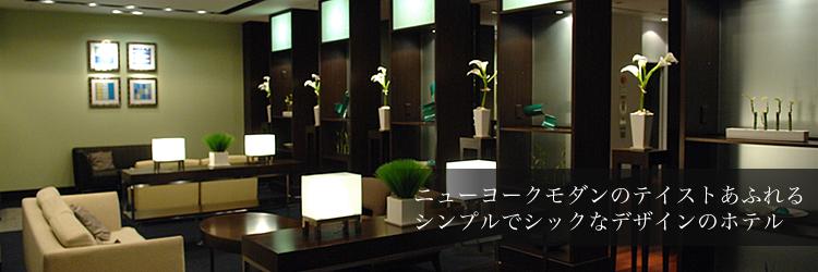 ニューヨークモダンのテイストあふれるシンプルでシックなデザインのホテル